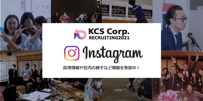 KCSインスタグラム